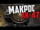 Warface Макрос новый на АК-47, на рандом!