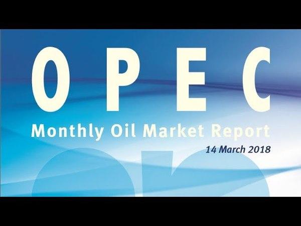 Ежемесячный отчет ОПЕК по рынку нефти за март 2018 года