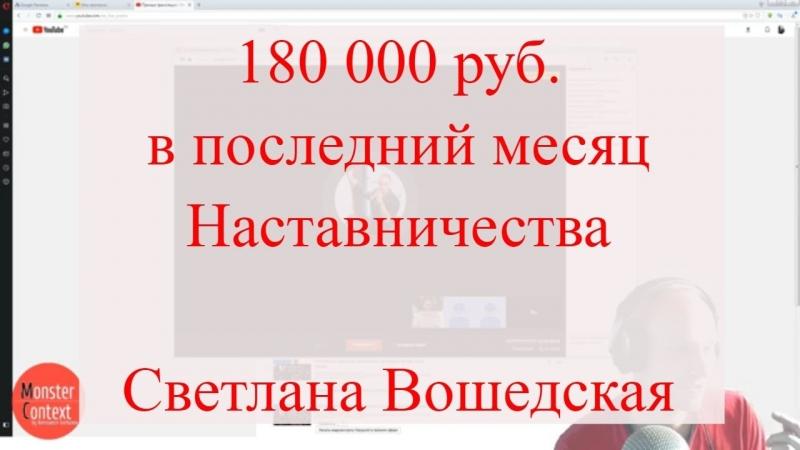 180 000 руб. в последний месяц Наставничества у Константина Горбунова. Отзыв, Светлана Вошедская