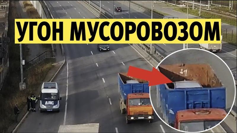 Угон Киа Оптима мимо постов ДПС и камер Мусоровоз вывез из города Бричка