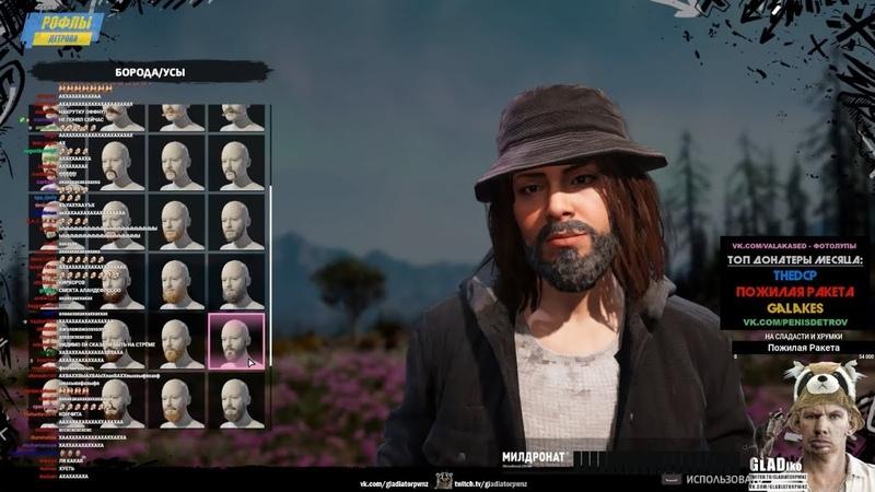 Валакас Создает Фемку и Хехает в Far Cry Новый Даун