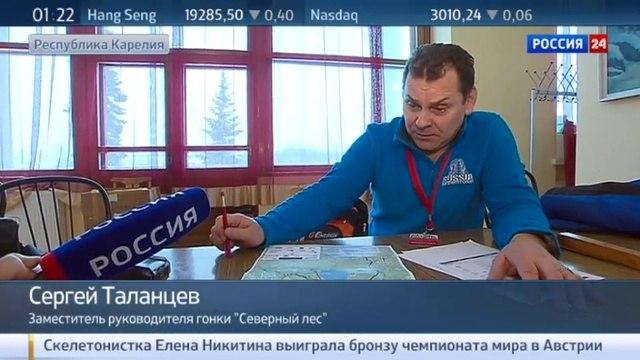 Новости на Россия 24 • В Карелии стартовал первый этап Бахи Северный лес