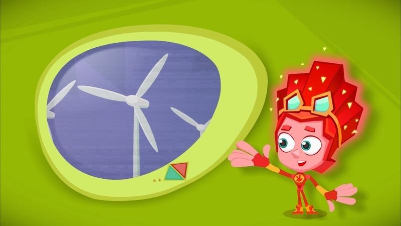 Фикси - советы - Осторожно электричество - обучающий мультфильм для детей