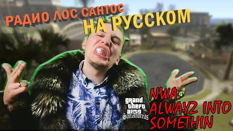 NWA - Always Into Somethin/Радио Лос Сантос на русском