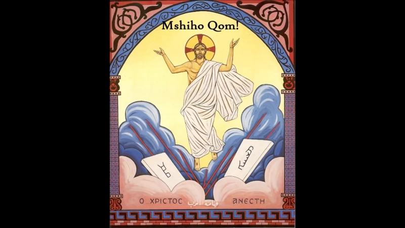 Paschal Troparion Christ is risen in different languages part 1