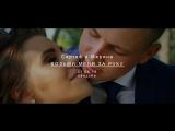 Сергей и Марина - Возьми мою руку (Свадебный клип 03.08.18)