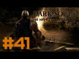 Dark Souls #41 - Не один во тьме