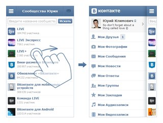 как скачать приложение вконтакте - фото 5