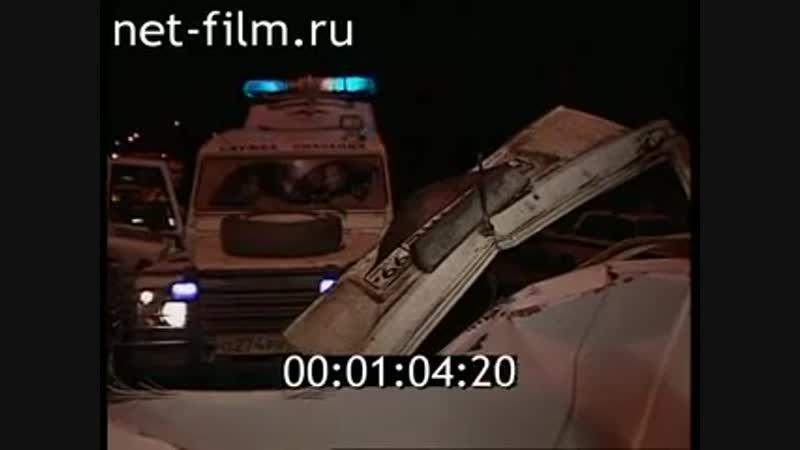 Дорожный патруль (07.01.1999)