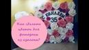 Ростовые цветы мастер класс Как сделать розу из изолона для фотозоны