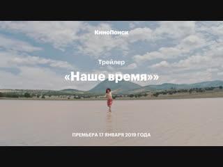 «Наше время»: Трейлер