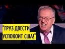 Америка всеми силами разгоняет процессы на Украине! Мощное выступление Жириновского! Слушали все!
