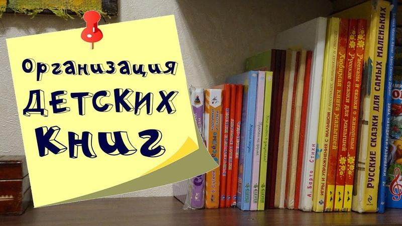 Организация детских книг. Что читает Ева в 2,5 года Все наши детские книги