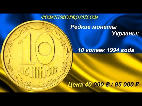 Редкие монеты Украины: 10 копеек 1994 - цена 40 000 гривен / 95 000 рублей!