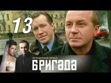 Бригада - 13 серия (2002) Драма, криминал, боевик @ Русские сериалы
