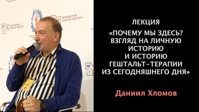 Даниил Хломов Почему мы здесь Взгляд на личную историю и историю гештальт терапии