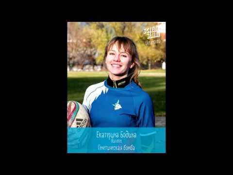Екатерина Бодина. Генетическая бомба