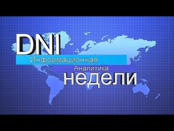 DNI недели информационная аналитика выпуск 1