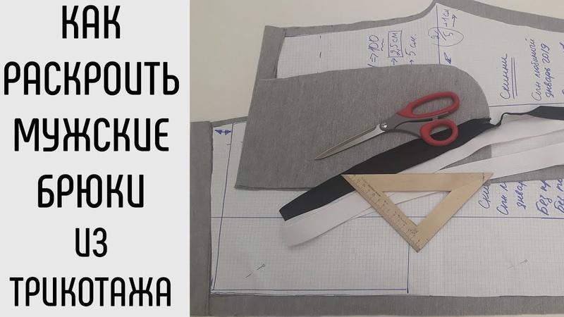Как раскроить мужские брюки из трикотажа