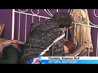 Вечерний эфир 08.02.2014 - плеер RuTube. ДОМ 2 Город любви 3561 день. (8 февраля 14)..