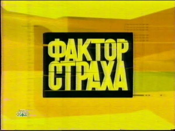 Фактор страха НТВ 25 11 2003 Анонс