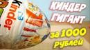 МЕГА КИНДЕР ЗА 1000 РУБЛЕЙ Новогодний Киндер Сюрприз Гигант