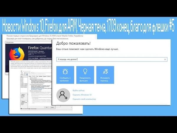 Новости Windows 10 Firefox для ARM Черная тема 1709 конец благо для флешки 5
