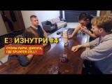 «Канобу»: E3 изнутри #4 – Стоны Лары, дженга, где Splinter cell?
