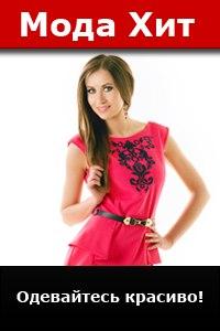 ad612e20d64 Дешевая женская одежда наложенным платежом. Товары для женщин