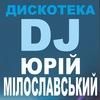 Dj Юрій Мілославський - дискотека, світло, звук
