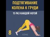 8 упражнений для красивых ножек