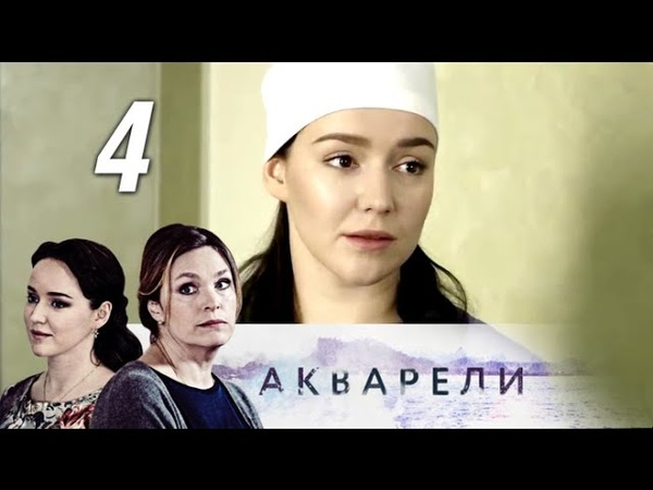 Акварели. 4 серия (2018) Мелодрама