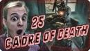 ВСЁ ПОПАДАЛО ОТ СТРАХА ➤ 25 Cadre of Death 1