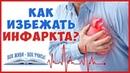 ИНФАРКТ МИОКАРДА Как не допустить инфаркт на 100% и как лечить Здоровое Сердце Знай и Живи