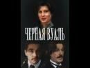 Чёрная вуаль 1995