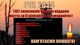 Вічна Пам'ять захисникам України полеглим у 2015 році ...