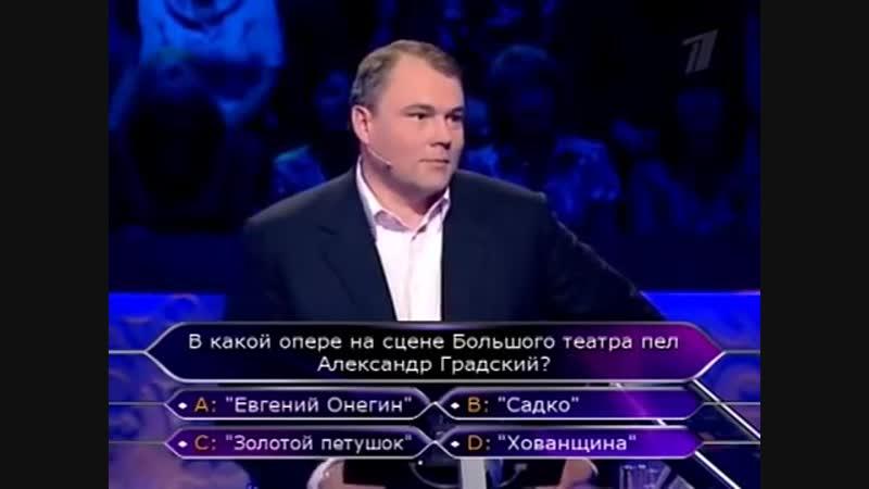 Кто хочет стать миллионером (20.11.2010)