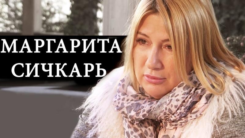 Маргарита Сичкарь О счастье Портнягине и бандитах 90 х идущих на выборы Дипломат