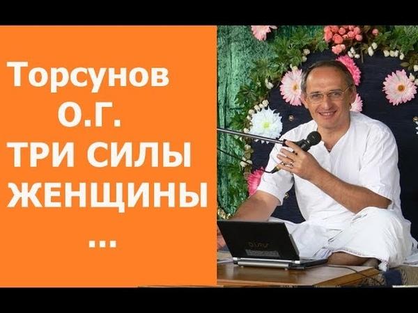 Торсунов. ТРИ СИЛЫ ЖЕНЩИНЫ...