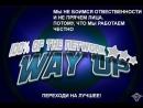 Возможности и перспективы в проекте WAY UP