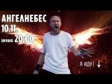 Видео баннер для предстоящего концерта рок группы Ангел Небес