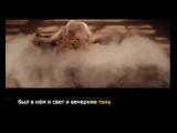 валерий меладзе свободный полёт клип минус-задавка караоке
