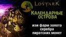 Lost Ark Как легко нафармить золото серебро и пиратские монеты Острова по календарю