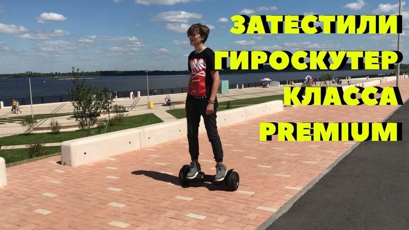 ТЕСТ-ДРАЙВ ГИРОСКУТЕРА HOVERBOT B-14 PREMIUM