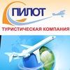 """""""Пилот"""" Туристическая компания г. Пенза"""