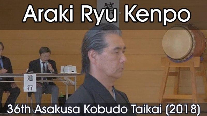 Araki Ryu Kenpo 36th Asakusa Kobudo Taikai 2018