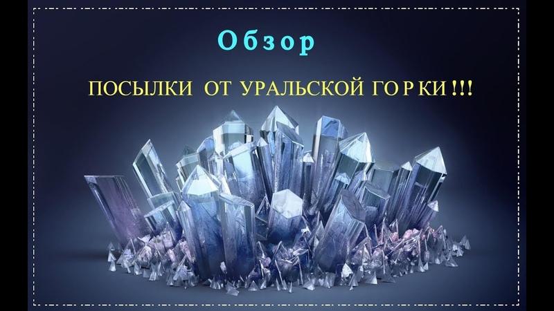 Обзор посылки от Уральской Горки