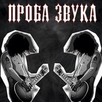 "Логотип Рок Фестиваль ""Проба звука"""