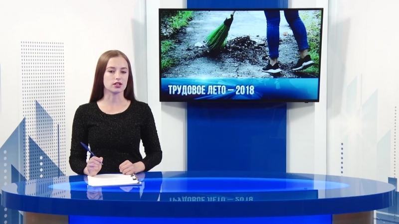 Новости Красноуральска - МИГ - о Трудовых отрядах