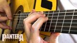 Pantera - Floods (solo)
